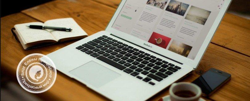 Как блог изменил мою жизнь