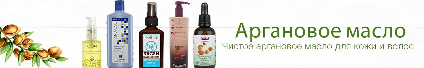 baner argan oil