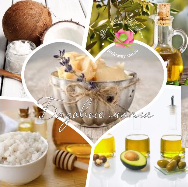 Что такое базовые масла