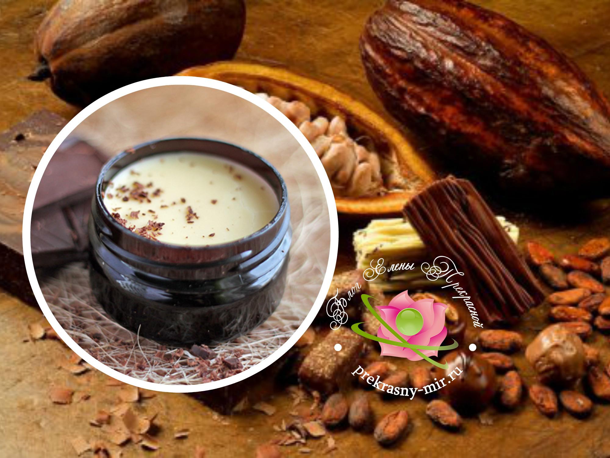 масло какао для кожи
