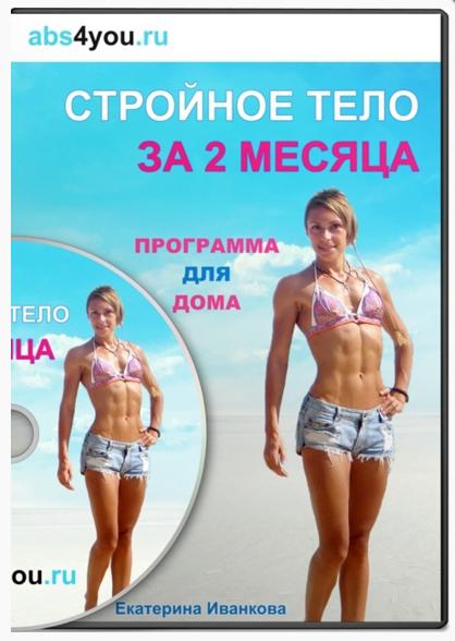курс стройное тело