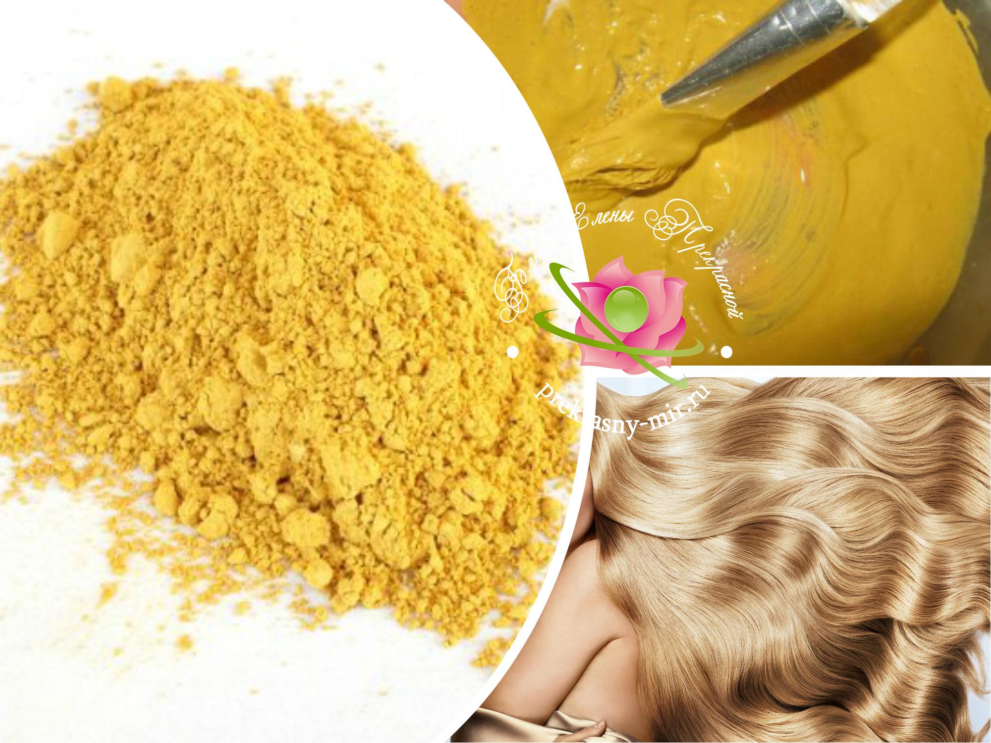 желтая глина для волос