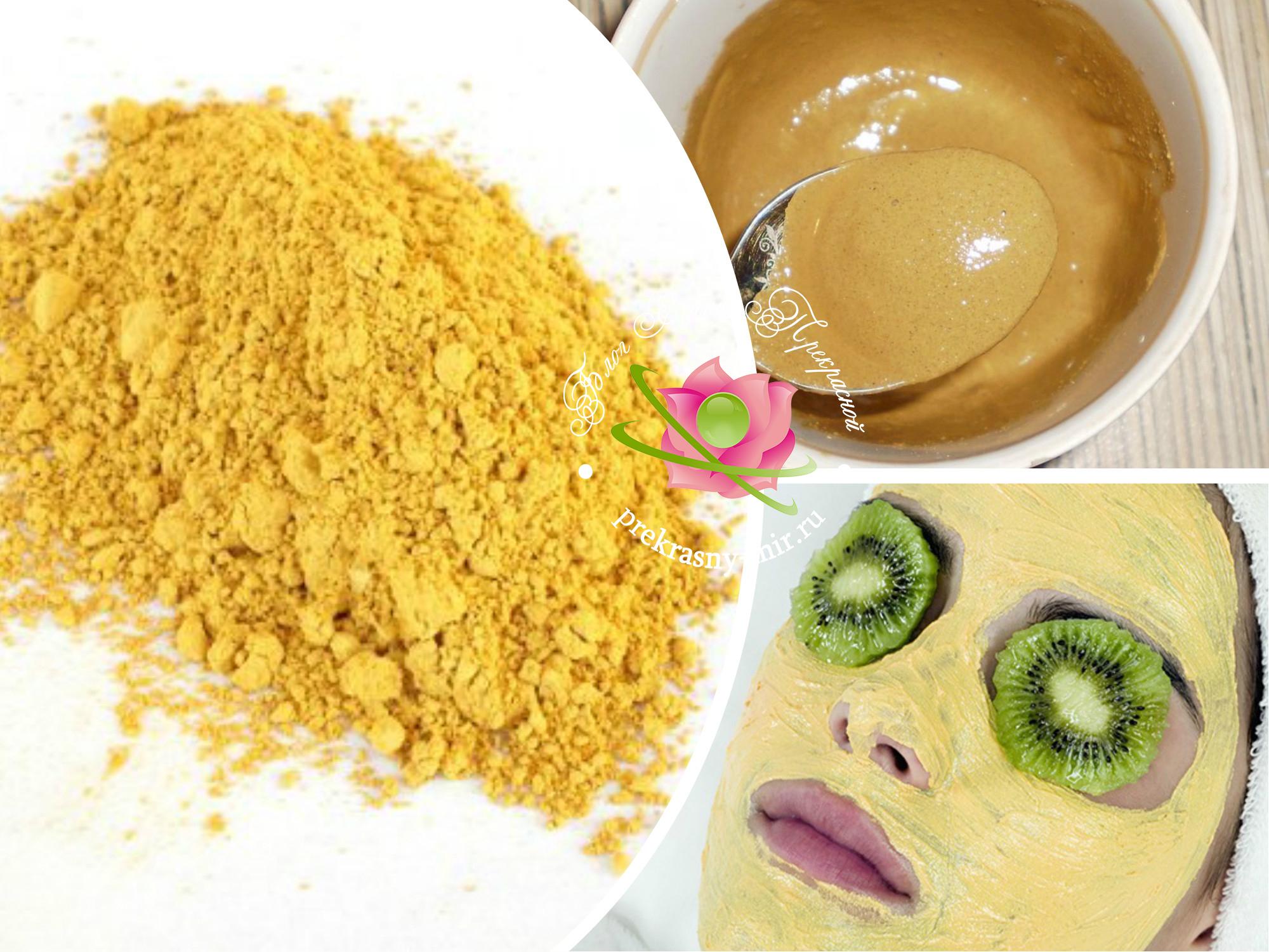 косметическая желтая глина