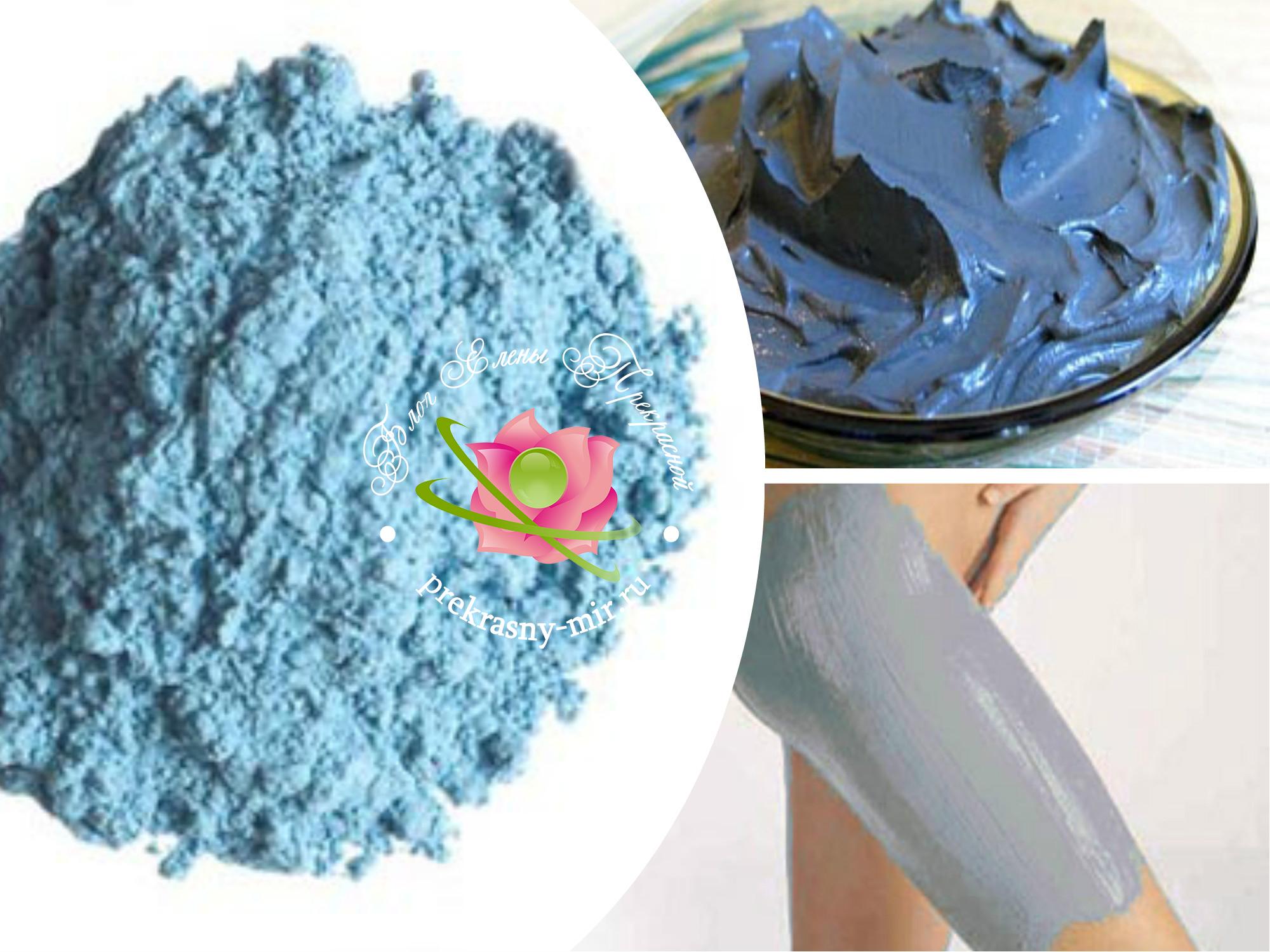 обертывания с голубой глиной