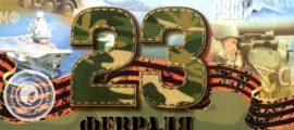 праздник защитника отечества