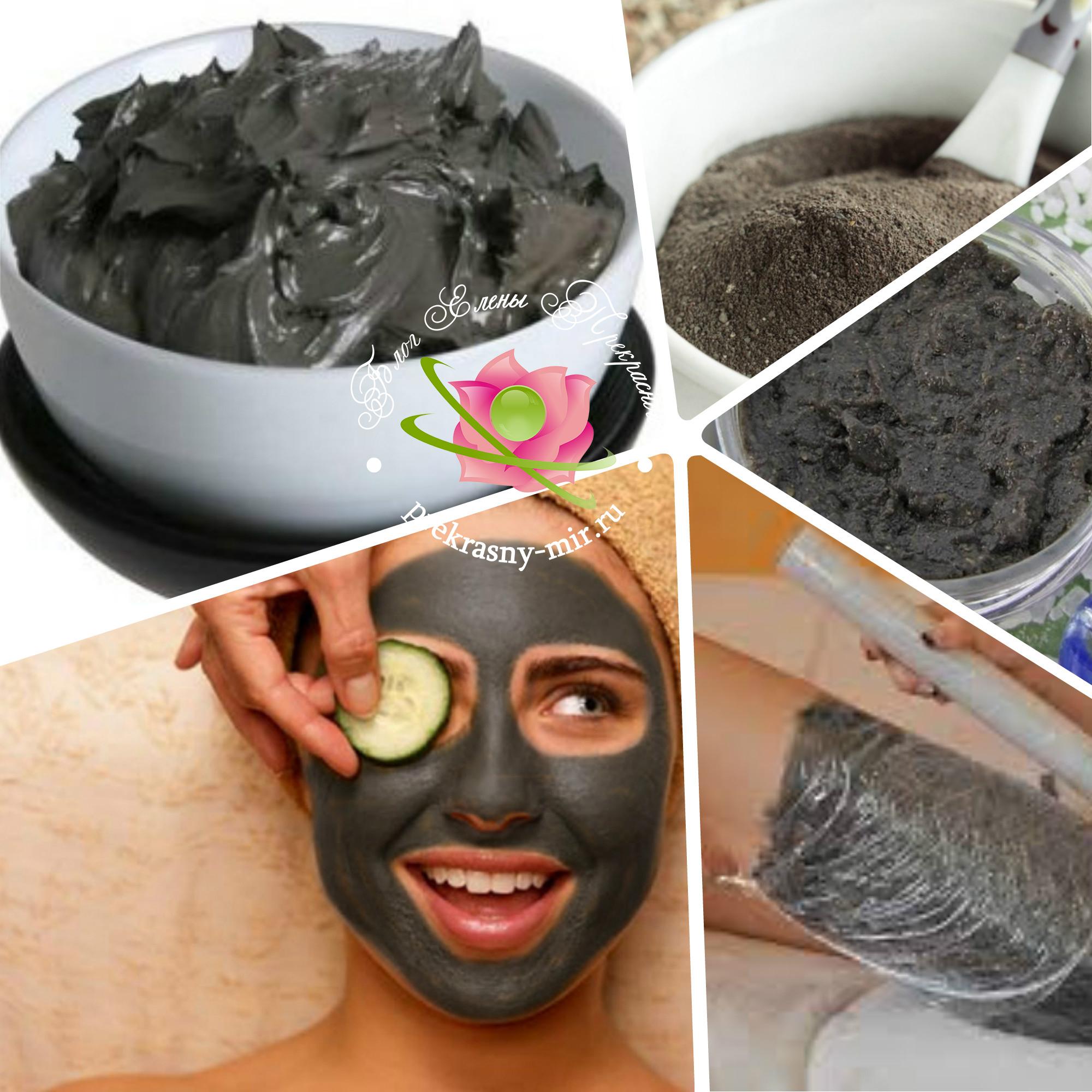 маски из черной глины для тела
