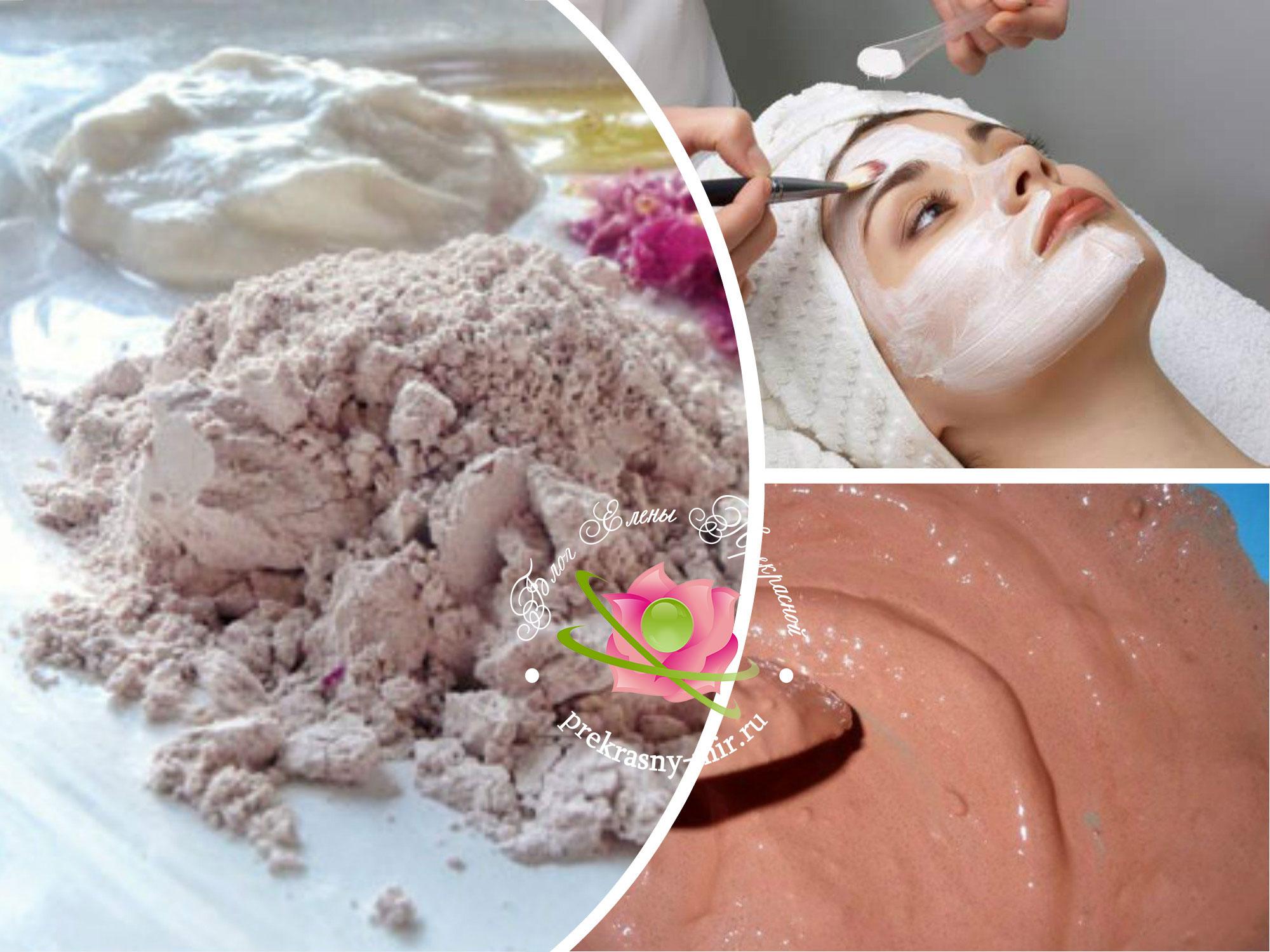 маски из розовой глины для лица