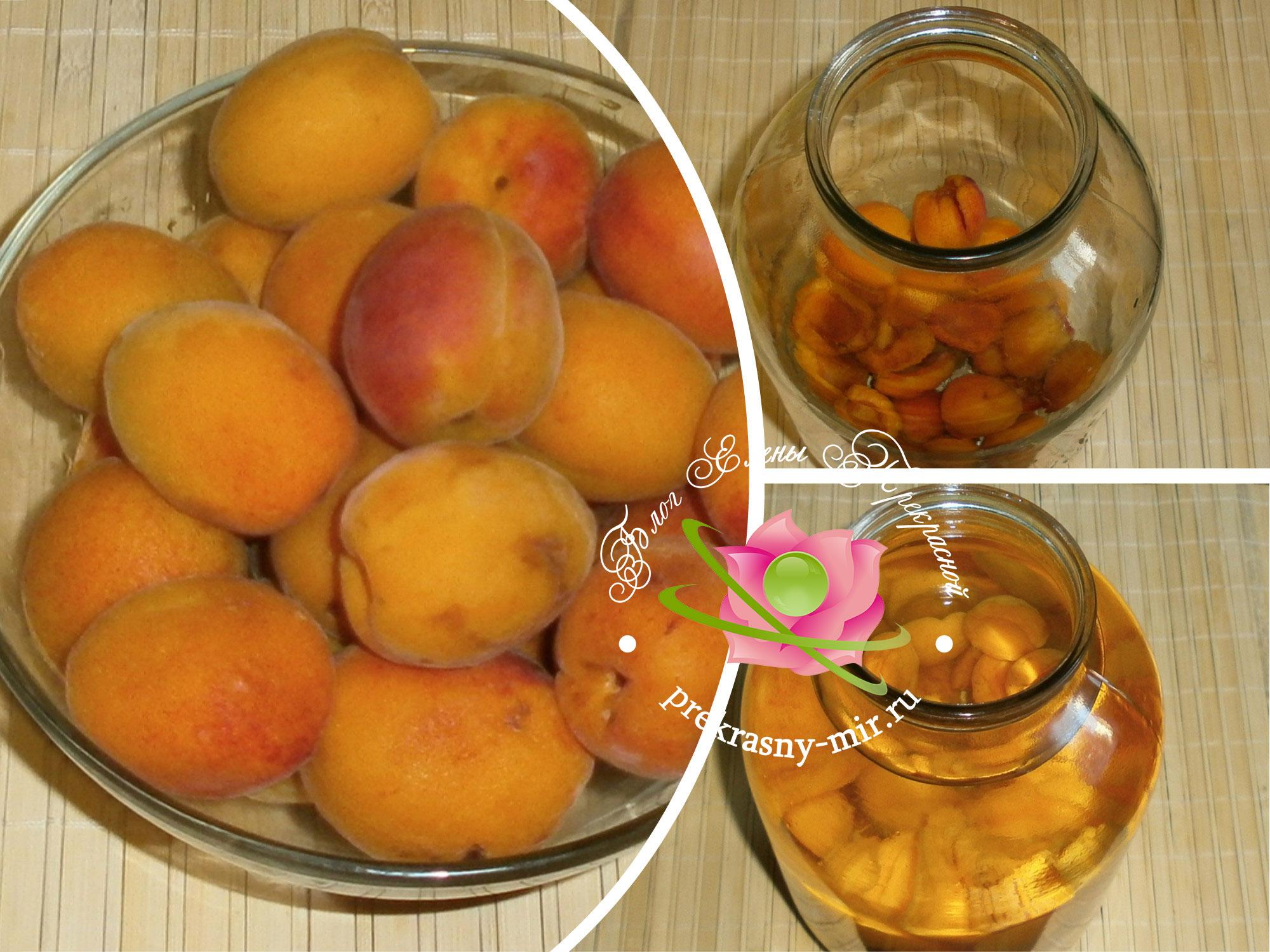 рецепт компот из абрикосов пошагово