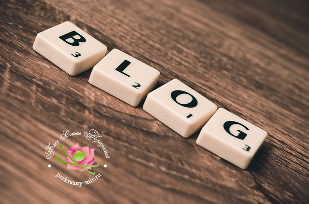 как блог меняет жизнь