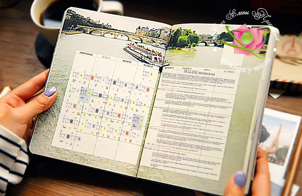 календарь фен шуй для женщин