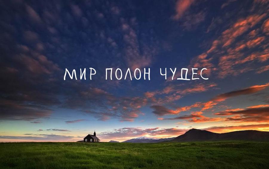 мир полон чудес