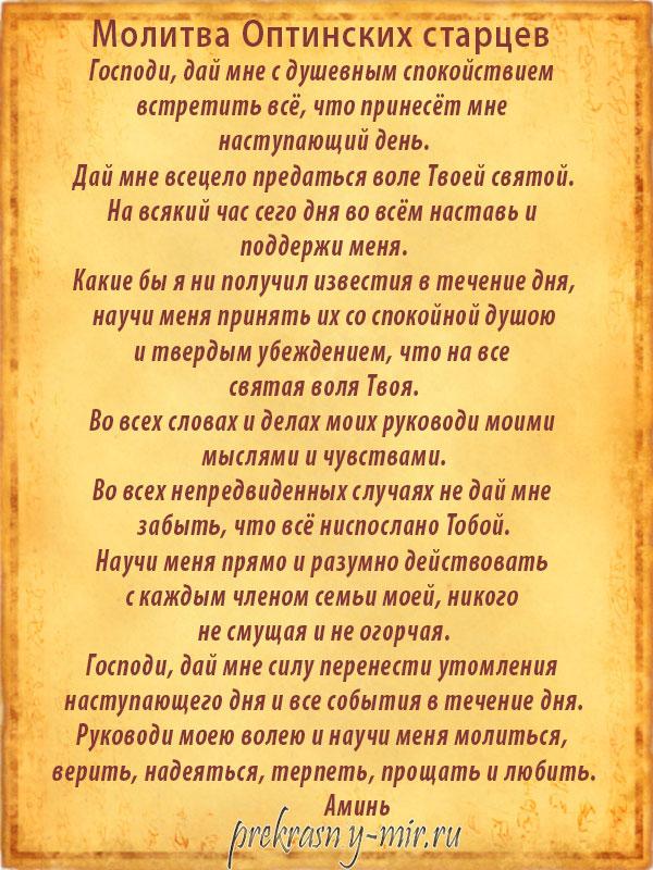 молитва оптинских старцев полная текст