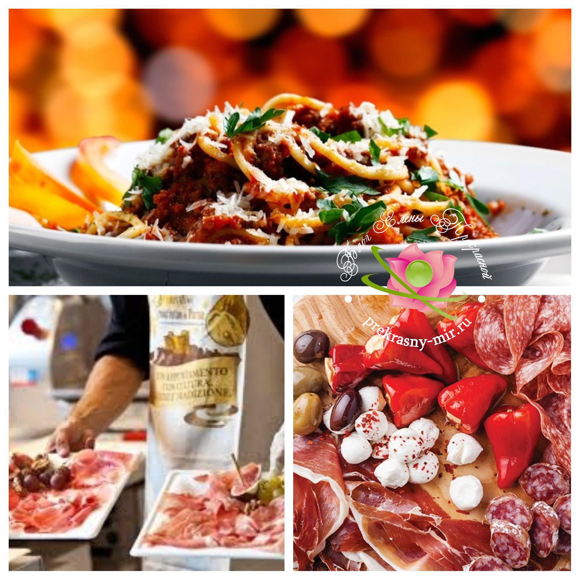Местная итальянская кухня