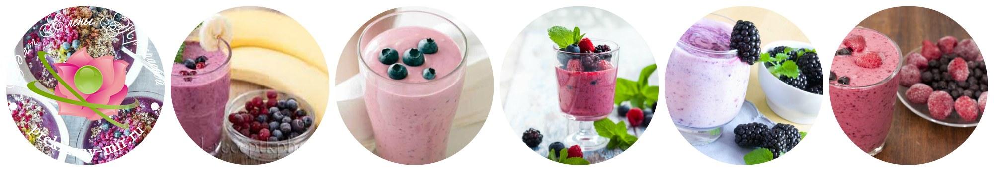 ягодные смузи рецепты
