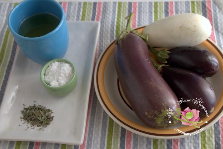 вяленые баклажаны с базиликом: продукты для рецепта