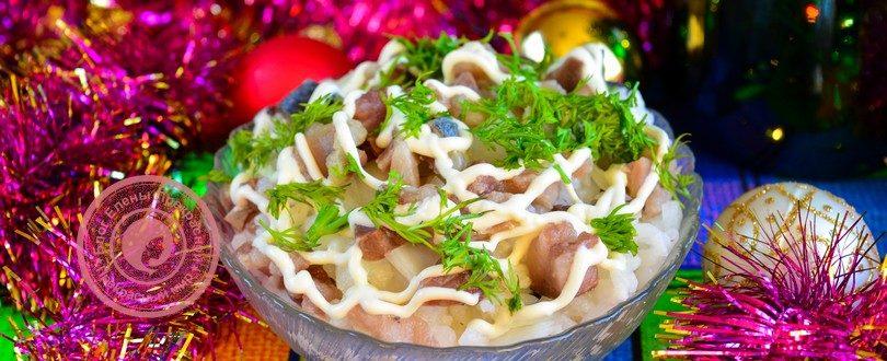 новогодний салат с селедкой