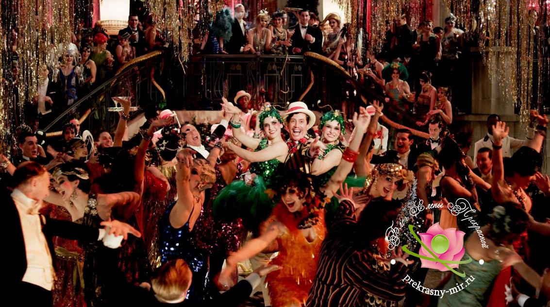 вечеринка в силе Гетсби