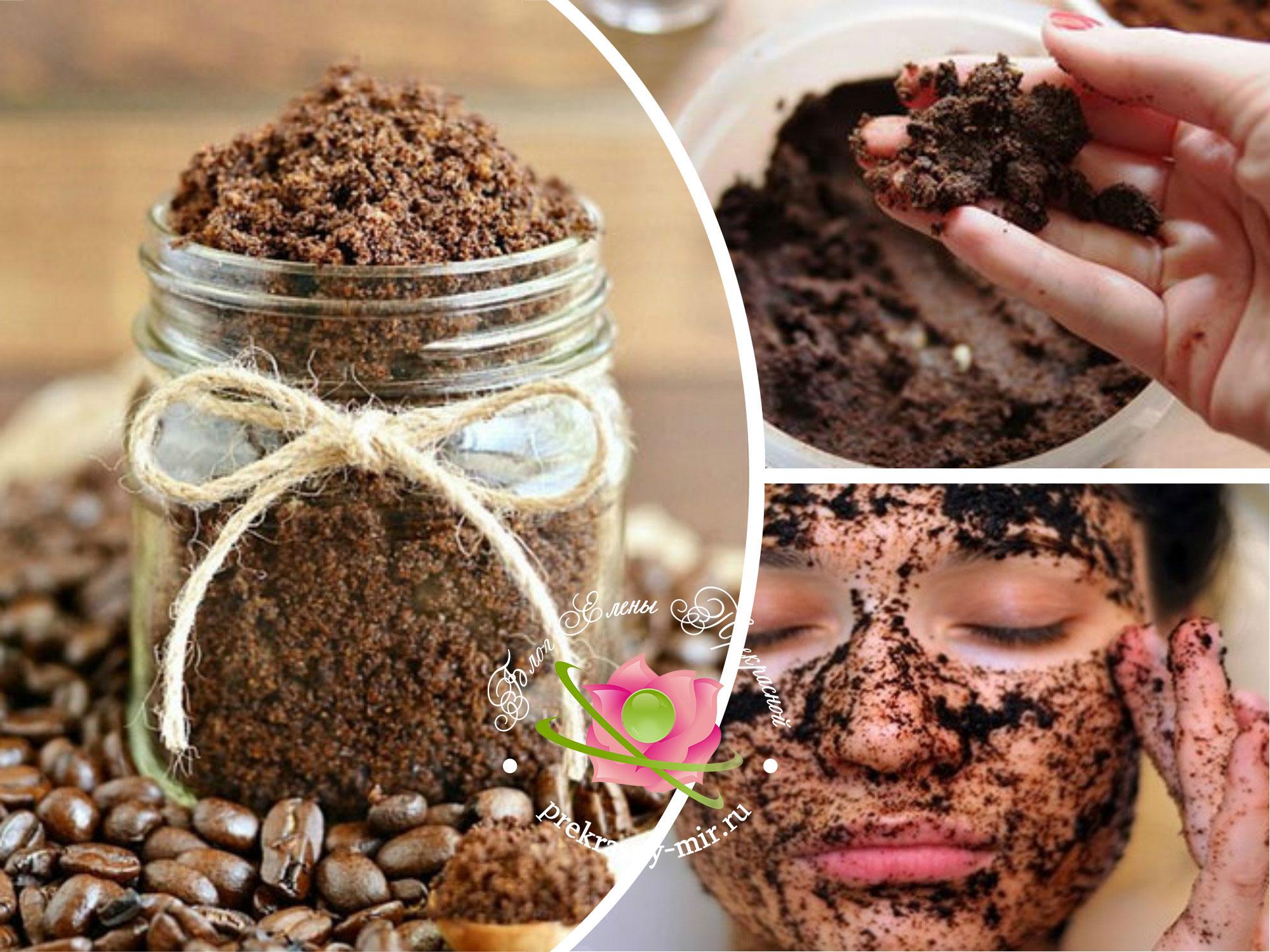 маска-скраб из кофе для лица