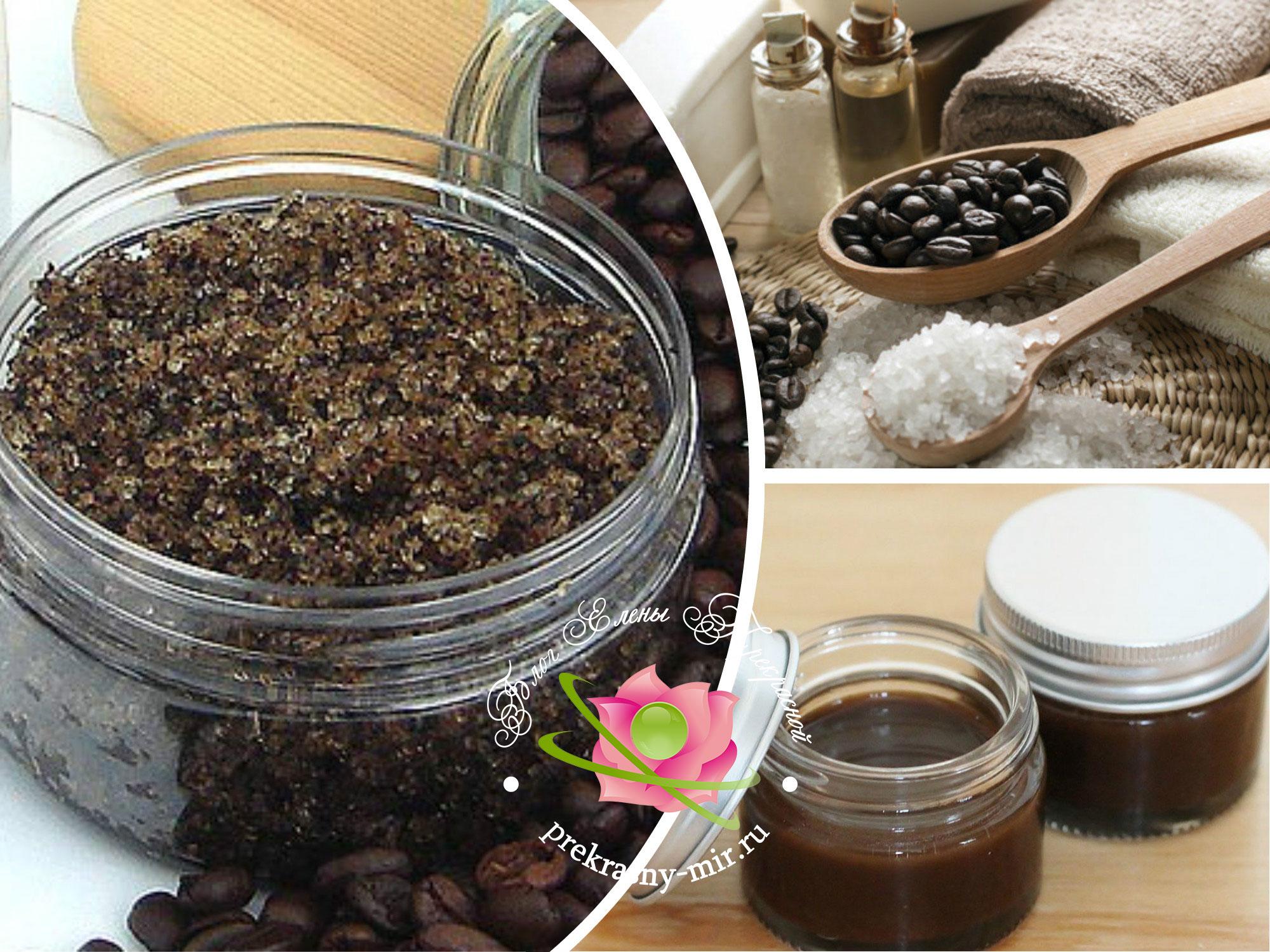 кофейный скраб с морской солью и муммие