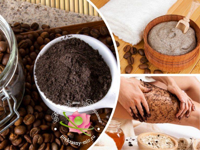 Кофейный скраб: рецепты для лица и тела, от целлюлита и растяжек