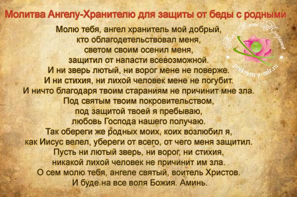молитва ангелу хранителю от беды с родными