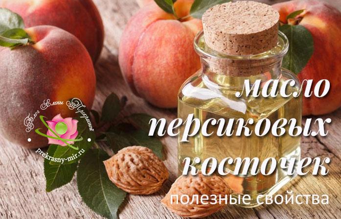 персикивое масло полезные свойства