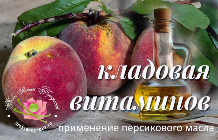 персикивое масло применение