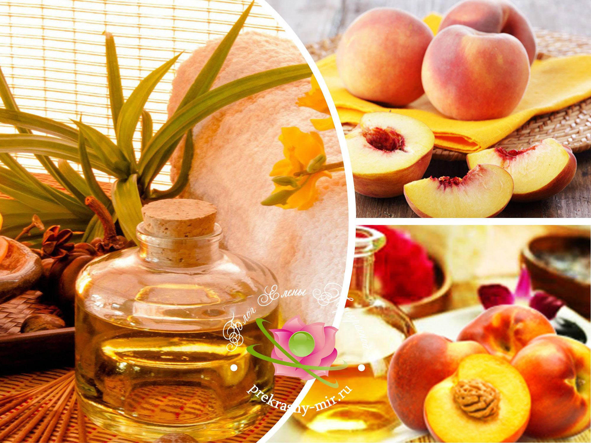 Косметическое персиковое масло: рецепты применения и лечения