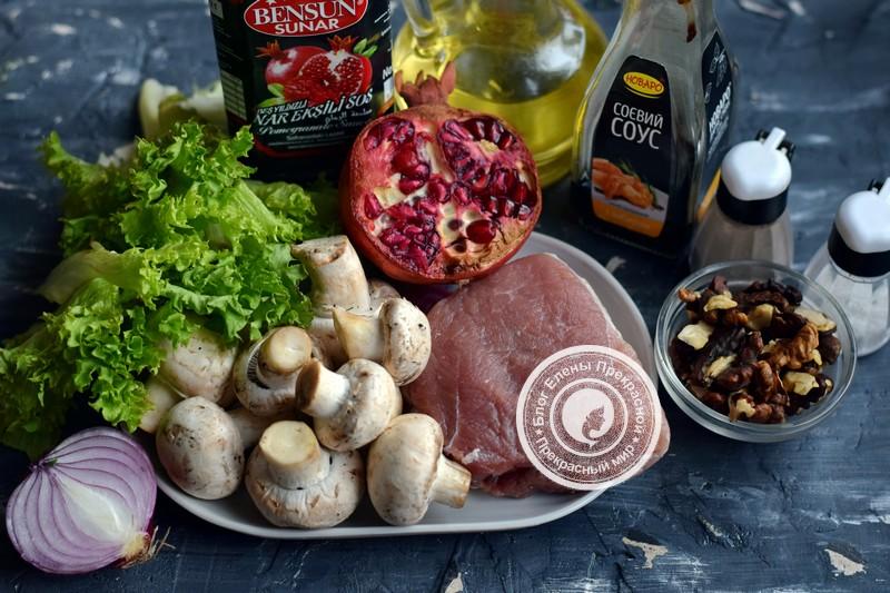 Теплый салат с говядиной, грибами и гранатом