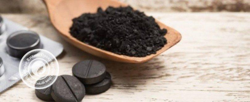 похудение с помощью активированного угля