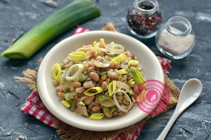 постный салат с фасолью и грибами рецепт на праздничный стол