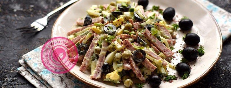 салат с копченой колбасой с маслинами рецепт в домашних условиях