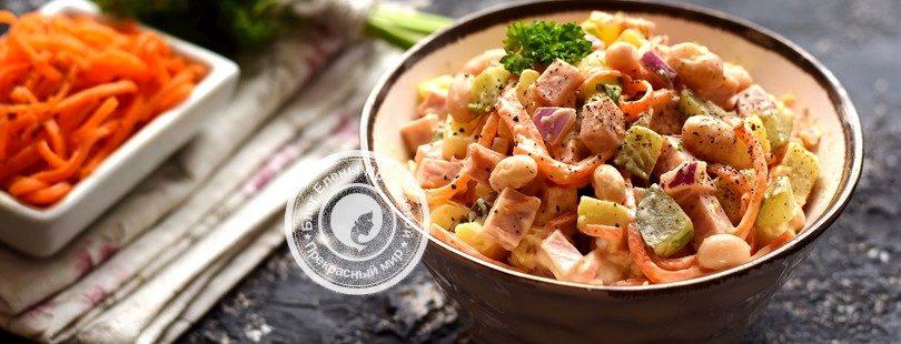 салат с корейской морковью, вареной колбасой и фасолью рецепт в домашних условиях