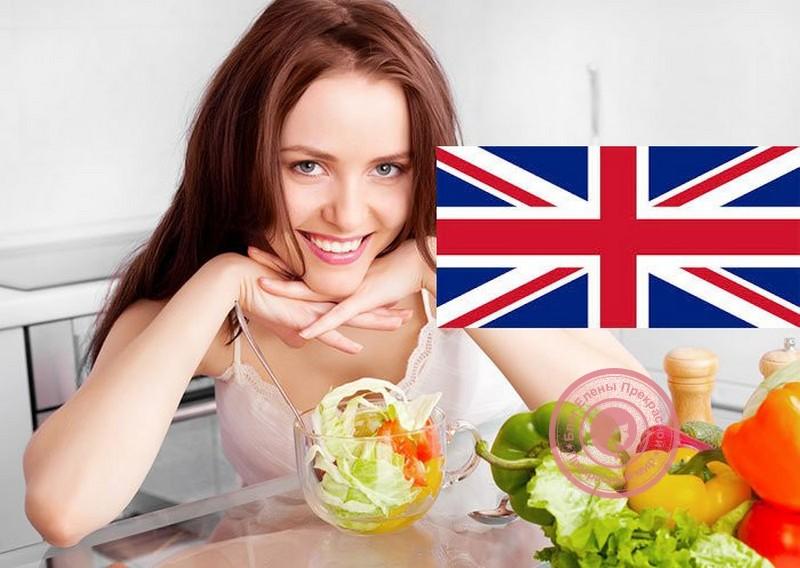 Особенности английской диеты