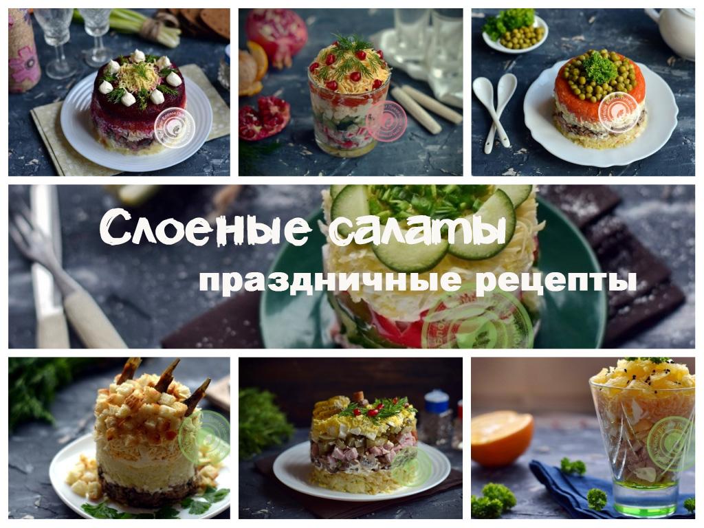 Слоеные салаты: рецепты на праздничный стол