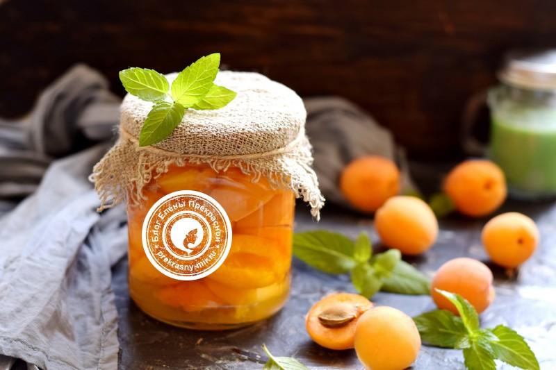 абрикосы дольками в сиропе на зиму рецепт в домашних условиях