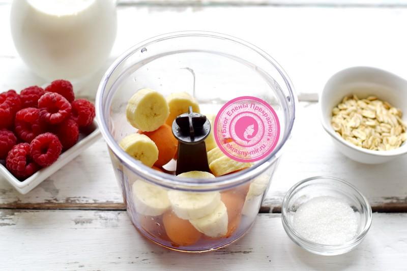 смузи из абрикосов и малины рецепт