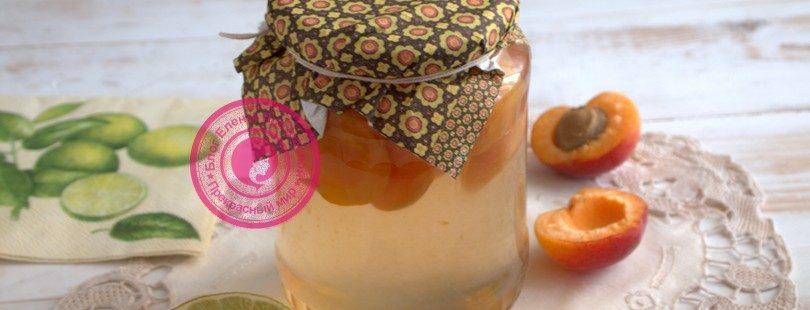Компот из абрикосов на зиму с соком лайма: рецепт в домашних условиях