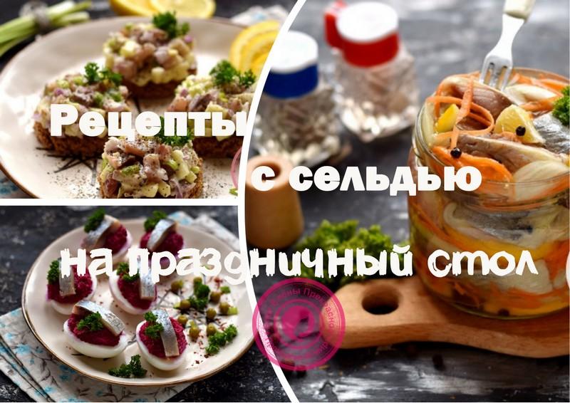 Рецепты с селедкой