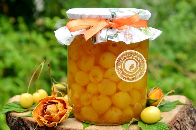 варенье из желтой черешни рецепт в домашних условиях