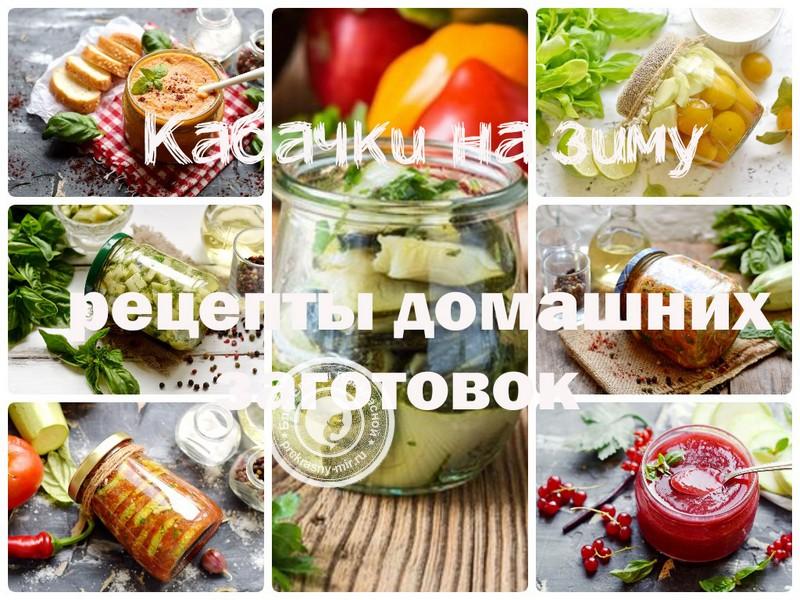Кабачки на зиму: популярные и простые рецепты с фото