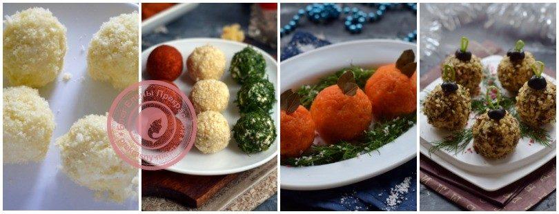 Рецепт шариков: разные варианты праздничных блюд