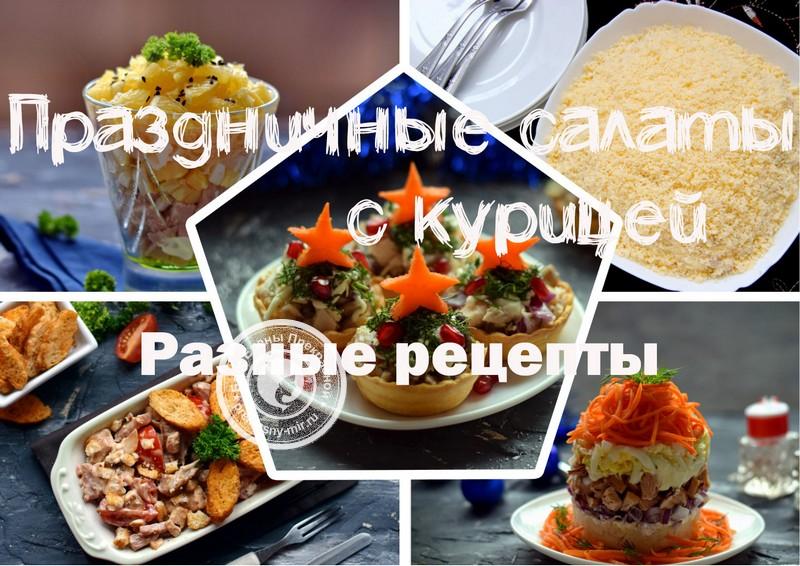 Салат с курицей: разные варианты рецептов