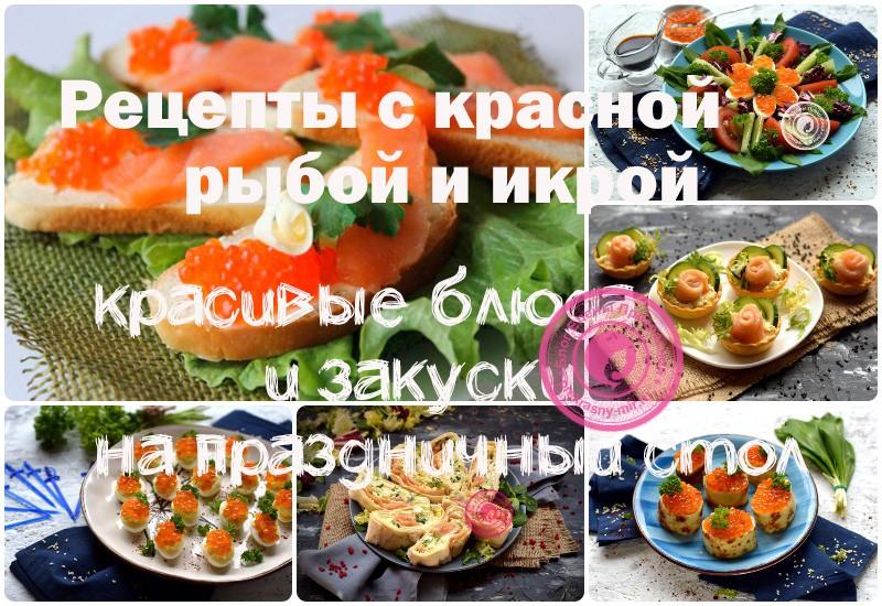 Рецепты с красной рыбой и икрой в домашних условиях