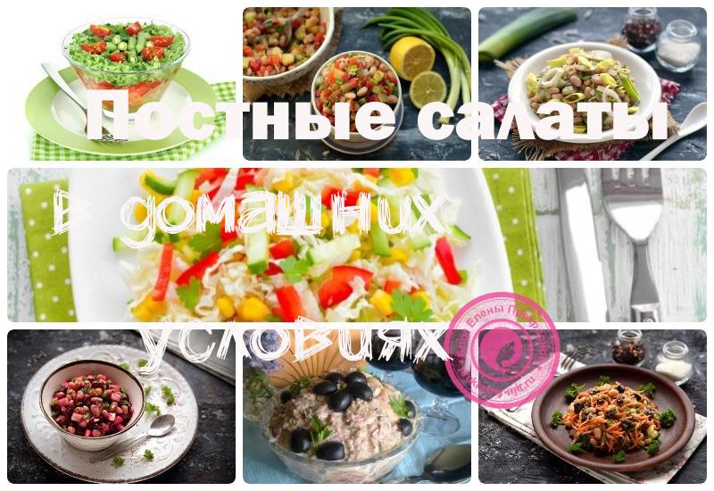 Постные салаты: рецепты в домашних условиях