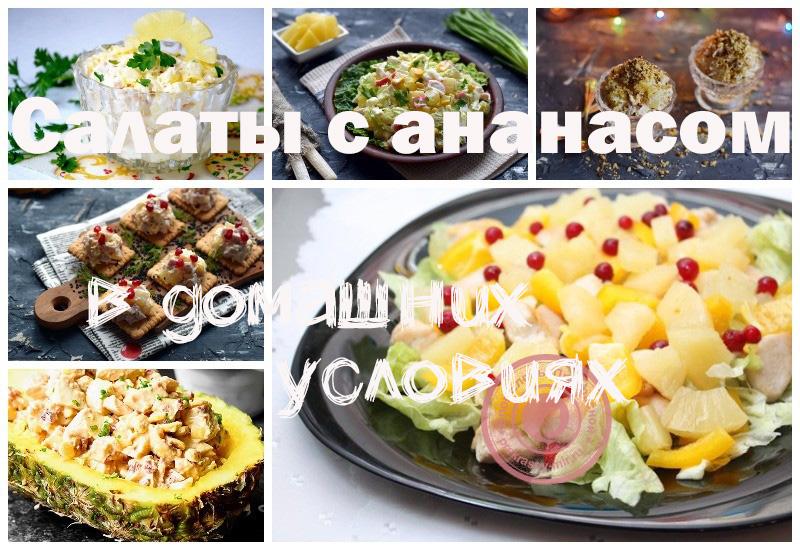 салат с ананасами: рецепты в домашних условиях