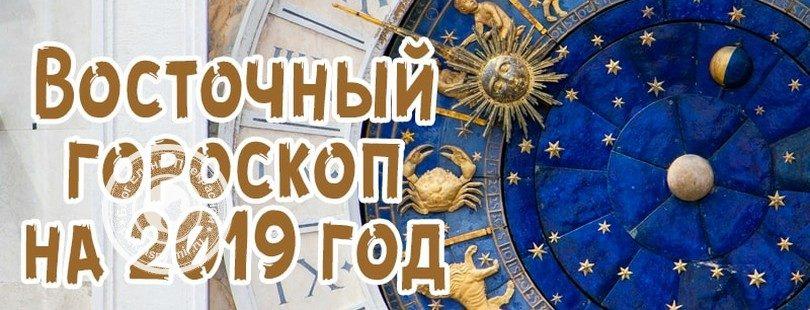 Гороскоп на 2019 год по знакам зодиака: что ждет в новом будущем