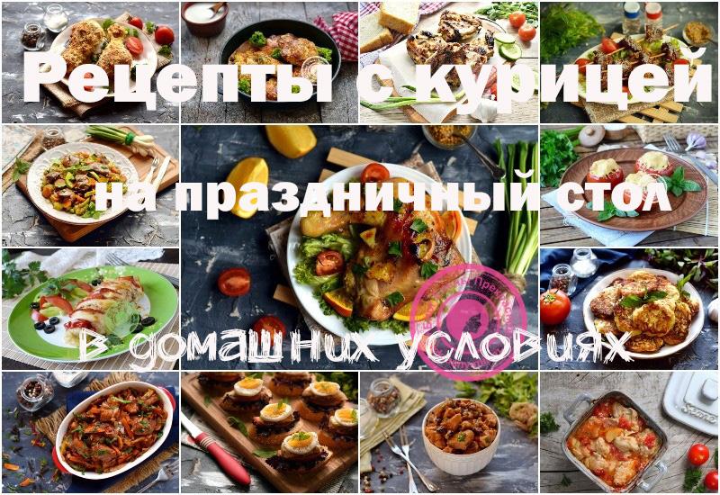Рецепты с курицей на праздничный стол: в домашних условиях