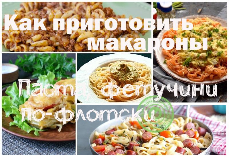 Как приготовить макароны: рецепты в домашних условиях