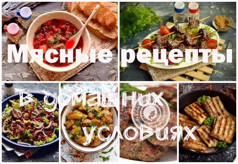 мясные рецепты с фото: в домашних условиях